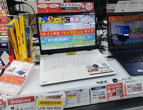 さよならパソコンNEC.jpg