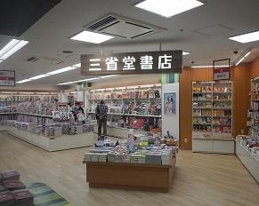 すご三省堂大.JPG