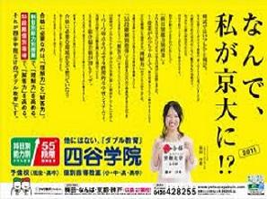 なんで私が京大に.jpg-740241.jpg