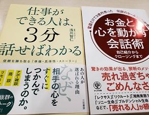 ほん2冊.jpg