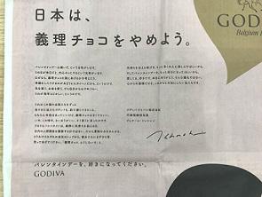 ゴディバ新聞.jpg