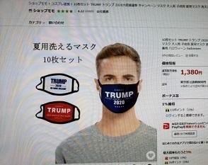トランプ選挙マスク.jpg