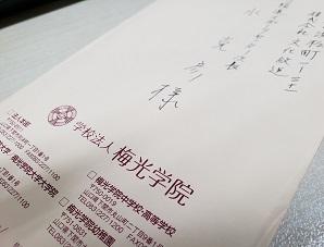 メルセデス梅光.jpg