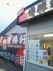 ロード店.jpg