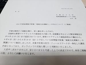 京都大妻封書.jpg