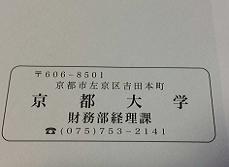 京都請求書2.png