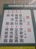 今治甲子園.jpg