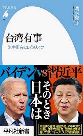 台湾有事書影1.jpg