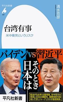台湾有事1.jpg