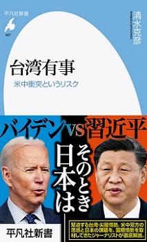 台湾有事3.jpg
