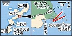 名護市 サンケイビズ.jpg