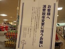増税1.jpg