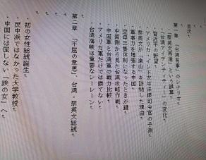 天安門台湾原稿.jpg