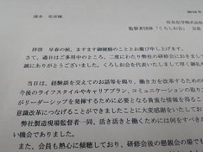 安倍陳謝5.jpg