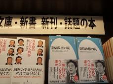 安倍BOOK.jpg