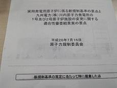 川内2.jpg