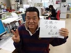必勝今治西松山東.jpg