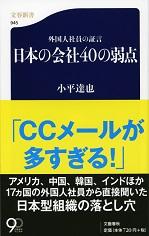 日本の会社の40の弱点.jpg