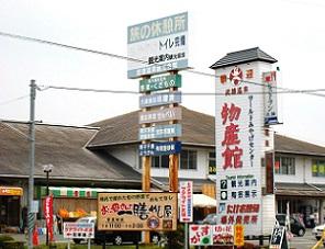 武雄温泉物産館 1-1.jpg