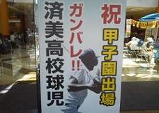 済美がんばれポスター.jpg