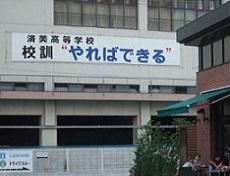 済美スキャンダル.jpg