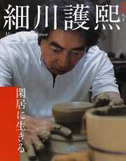 細川護煕2.jpg