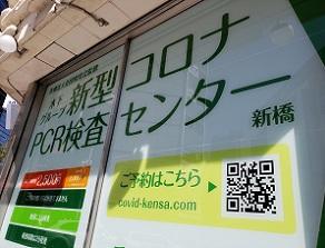 菅コロナセンター.jpg