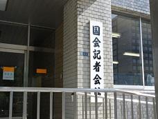 記者会館3.jpg