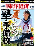 週刊東洋.jpg