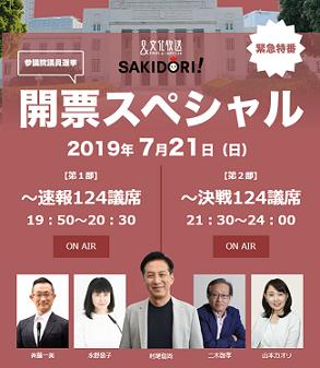 選挙特番20190704.png