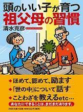 PHP祖父母本.jpg