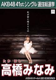 2015_takamina_Poster.jpg
