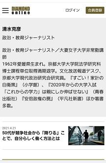 Screenshot_20210421-120649_Yahoo!.jpg