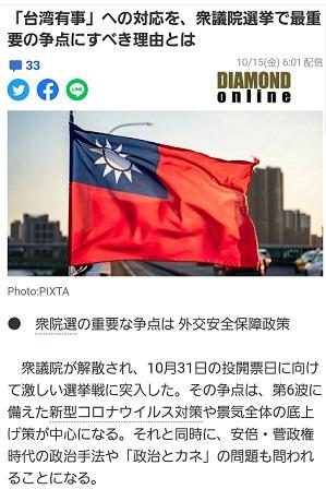 Screenshot_20211015-071601_Yahoo!.jpg