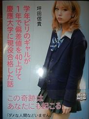 birigyaru.jpg