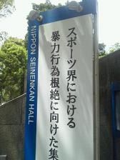 kokkaikenngaku3.jpg