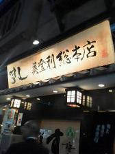 shinnbashi2.jpg