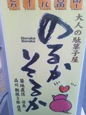 sinnjirou2.jpg