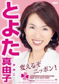toyota_mayuko_poster.jpg