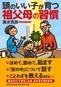 頭のいい子が育つ祖父母の習慣